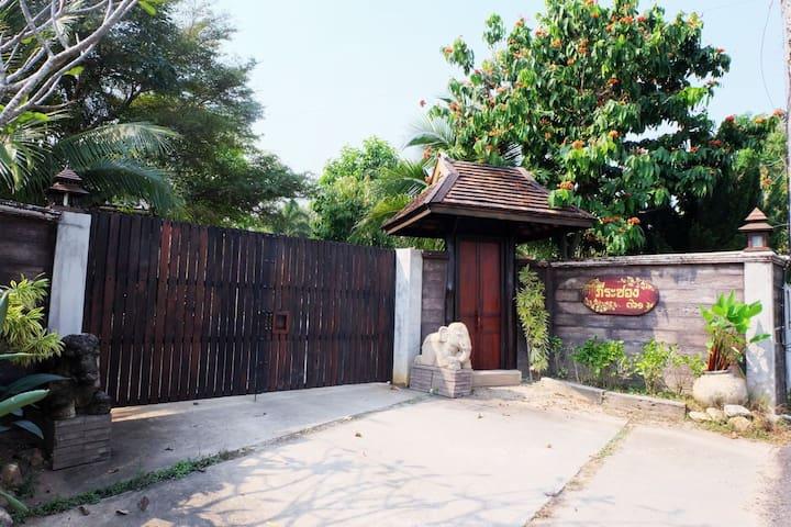 บ้านพักภีระซอง