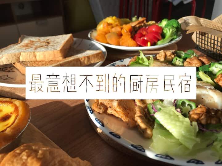 木莓May's(最意想不到的厨房主题民宿/蓝天和白云/为最爱的人亲手制作一顿美食吧!!!)