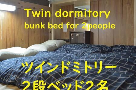 Twin Dormitory 2名利用