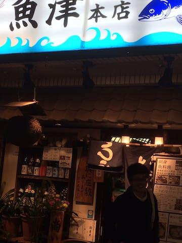Super house - Minato - Wohnung