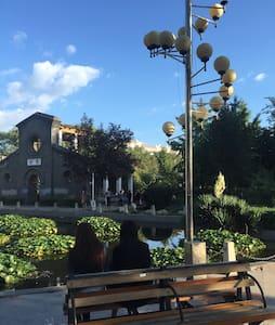 街心公园旁的独居套房 - Asrama