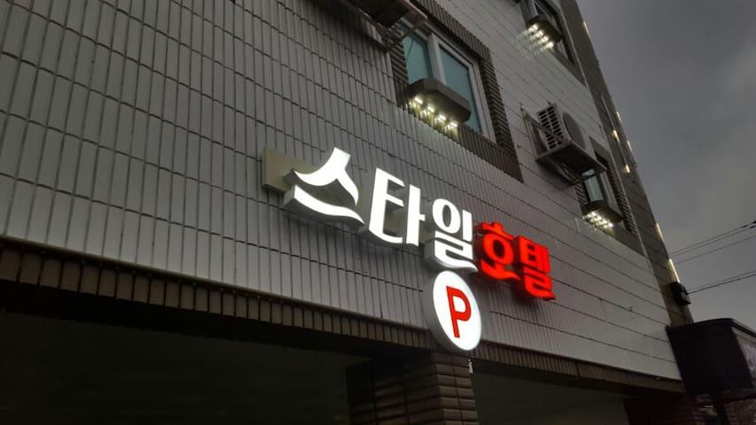 논산훈련소  스타일호텔 - Yeonmu-eup, Nonsan-si - 精品飯店