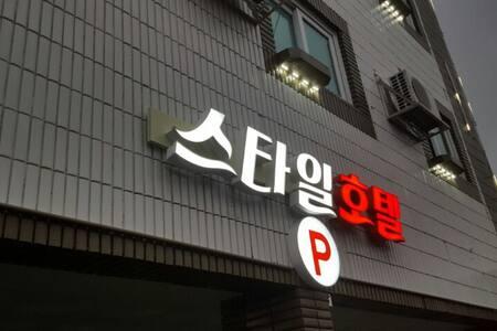 논산훈련소  스타일호텔 - Yeonmu-eup, Nonsan-si - Boetiekhotel