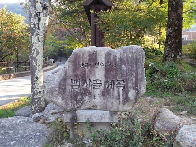 지리산 뱀사골 천왕봉펜션 - Sannae-myeon, Namweon - Villa