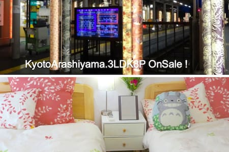Free Parking/Max 15ppl/Near Arashiyama/Big House! - Kyoto - Apartment