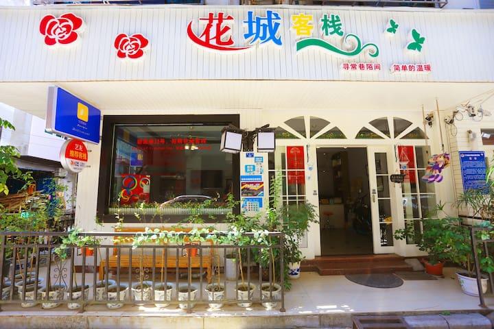 flower city Inn (twin room) - Guilin Shi - 獨棟