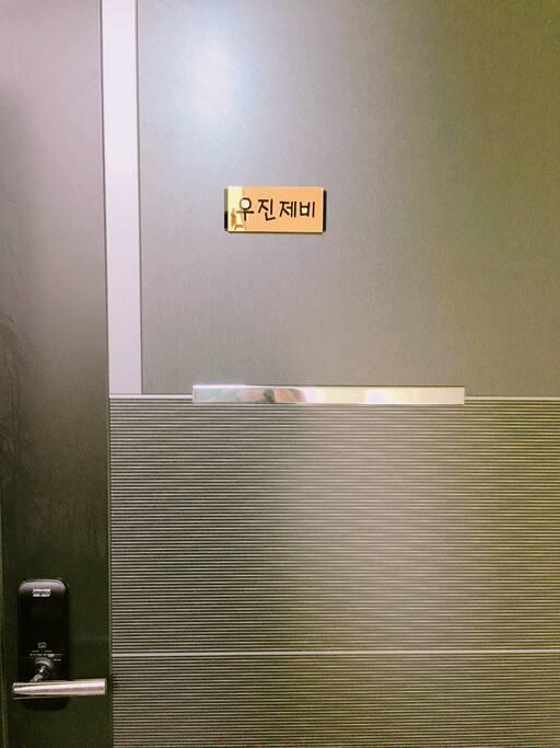 우진제비(302호)-25평