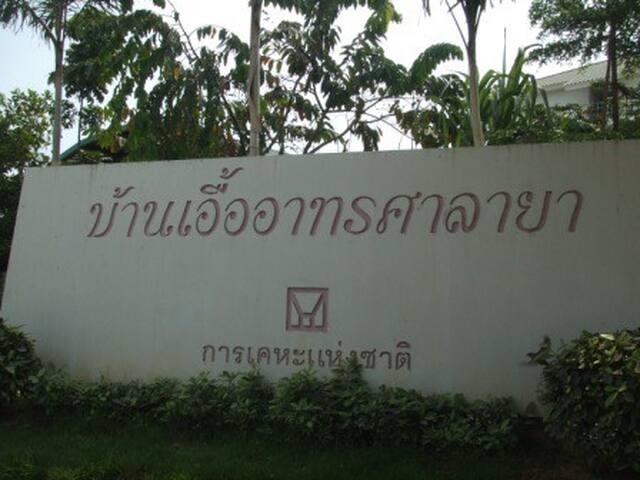 บ้านเอื้ออาทร ศาลายา ๒จังหวัดนครปฐม - Bangkok - Apartment