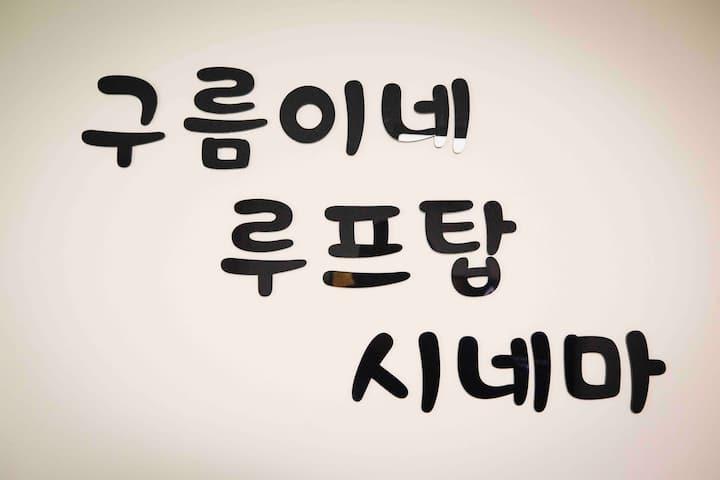 서울 구름이네 루프탑 시네마(302)
