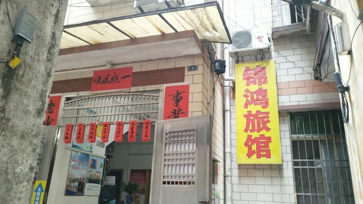 肇庆市锦鸿旅馆二楼(201)