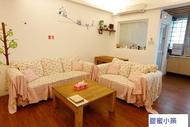 台北101附近公寓,市中心旁,近饒河街夜市、MRT家庭包層房型-2臥室1廳1衛  (甜蜜小築) - Nangang District - Appartement