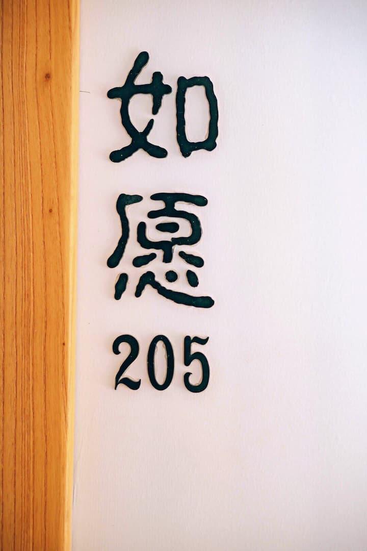 205如愿 双人大床房,玻璃栈道,独立干湿分离卫生间。