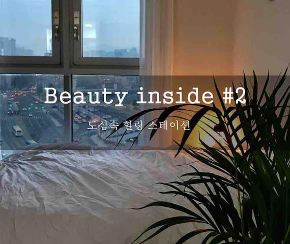 Beauty inside #2 [KTX, 동대구역 1min]