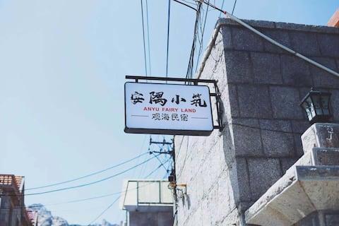 安隅小筑观海民宿三楼山景房(丘山)