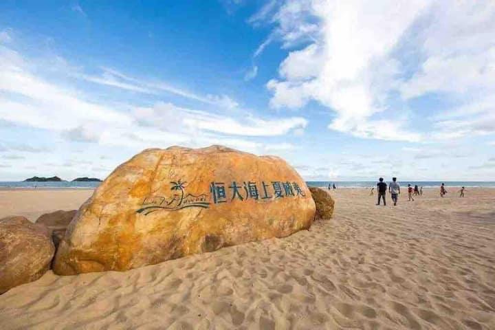 海陵岛恒大夏威夷御景湾山海双景套房