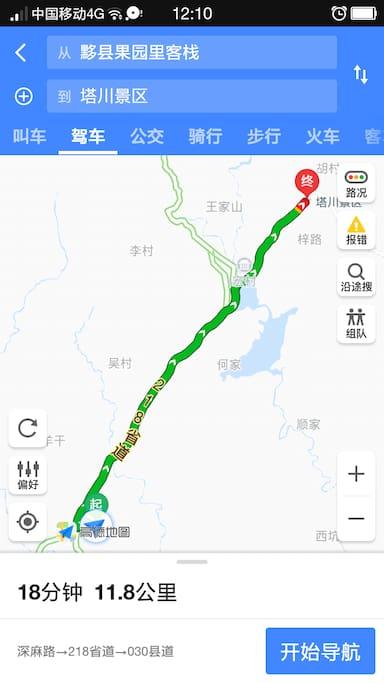客栈离塔川秋色 18分车程,1.8公里