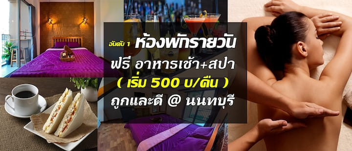 Hostel & Spa service Near MRT Free Breakfast&Wifi
