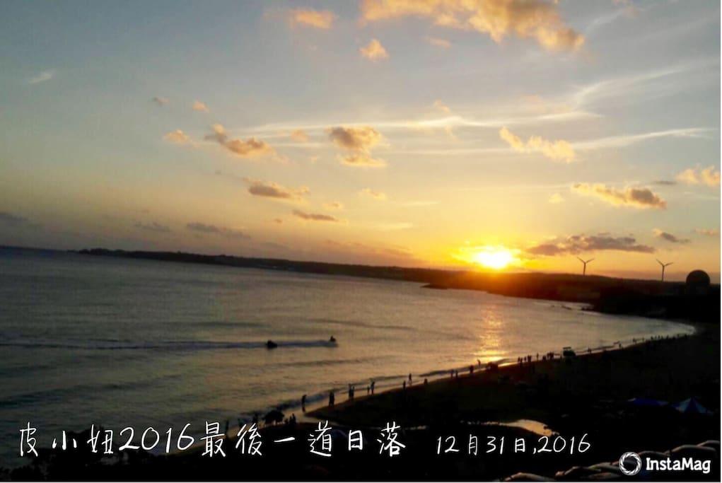 在房間可以看到日出的晨曦~  在海灘上可以看到日落的美景~  歡迎來到南灣皮小妞~