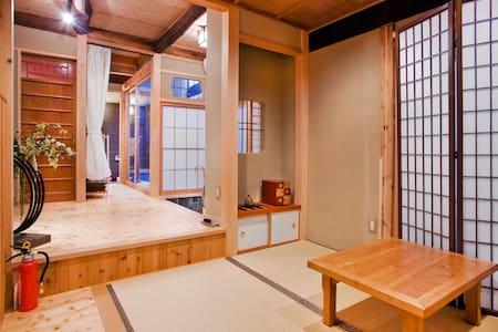Maison à Kyoto Amanogawa - 京都