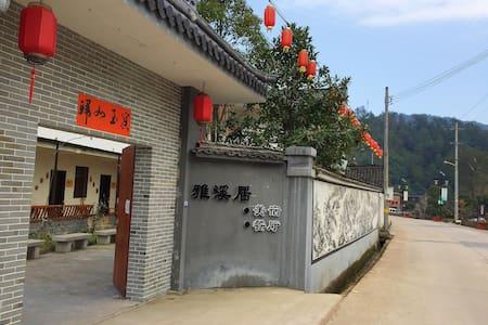 武义县牛头山脚下的特色民宿,距离景区仅5公里,有庭院和大停车场 - 武义县