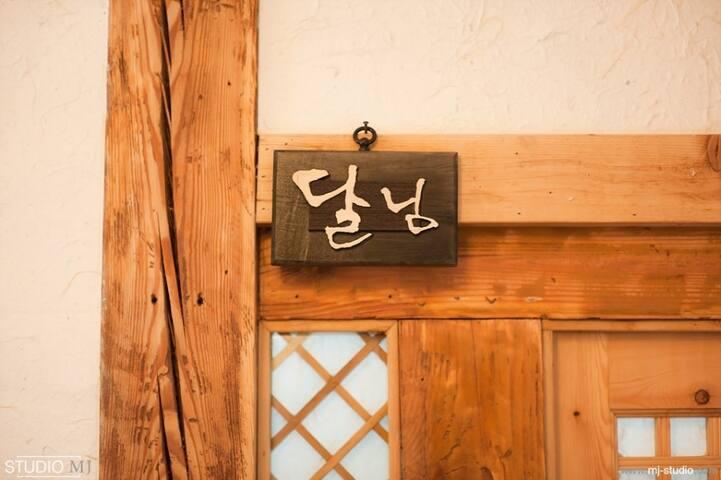 한옥 마을 내에 위치해 연인 및 친구들과 함께 이용하기 좋은 달님방