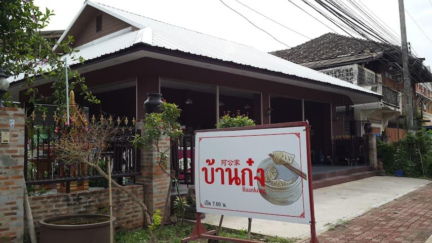 บ้าก๋งโฮลเทลลำพูน - Nai Mueang