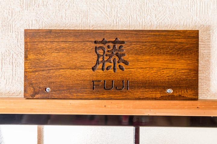 藤FUJI(8人房)也可拆成(5+3人房)幸せの宿