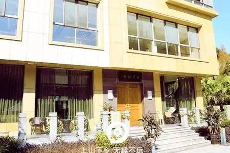 嘉萌楠舍 整栋(节假日价格6000,到达后付差价) - Wenzhou - Villa