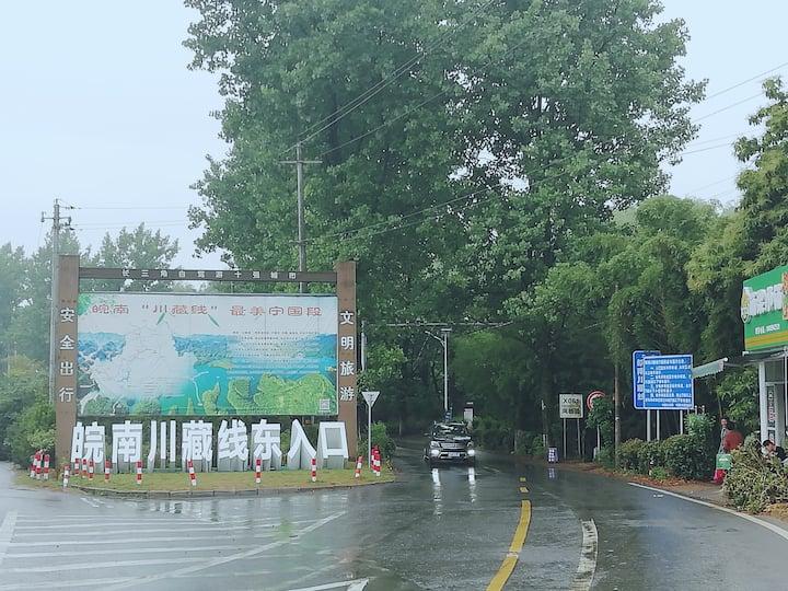 皖南川藏线幸福城驿站