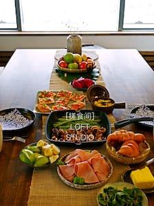 [搓食间]LOFT STUDIO@BJ SOUTH南城宜家新商圈4号线 - 北京市