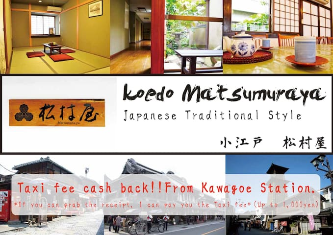 Central KOEDO!Very convenient for various spots 2 - Kawagoe-shi