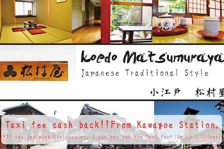 Central KOEDO!Very convenient for various spots 2 - Kawagoe-shi - Hus