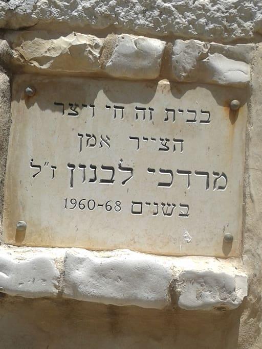Here Lived The  Artist Mordechai Levanon
