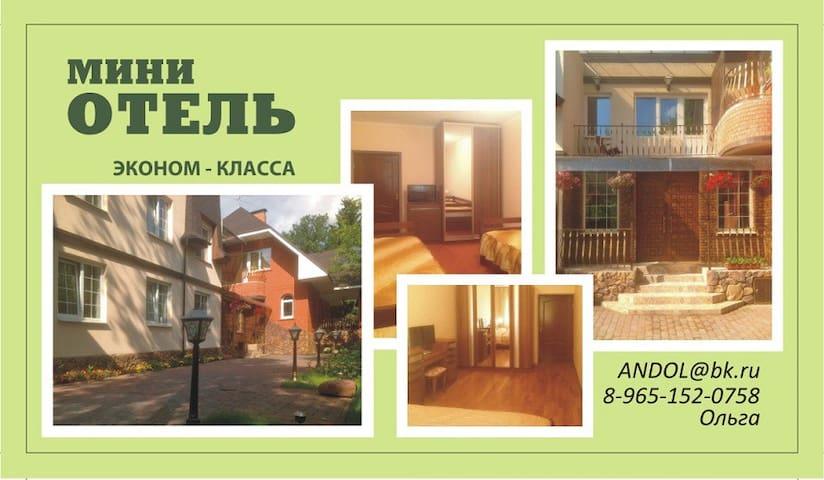 Новый Мини Отель Эконом Класса - Nemchinovka - House
