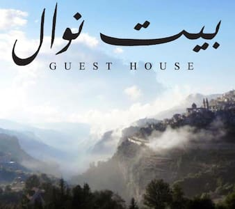Bayt Nawal guest house - Becharre  - Andere