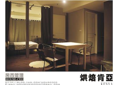 Taichung 2 BR for 2-4 台中二房二廳主題房型 - 台湾台中市 - Lakás