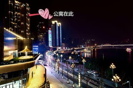 重庆核心区高端公寓,绝美江景山城风光,逼格商旅文艺体验,开业特价推广 - Chongqing