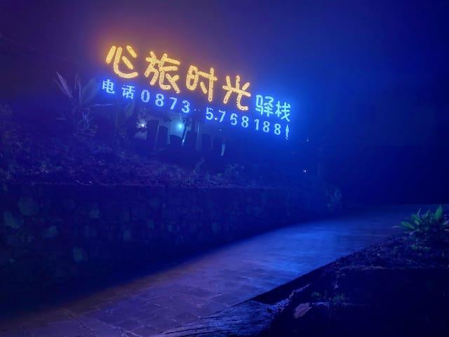 心旅时光驿栈