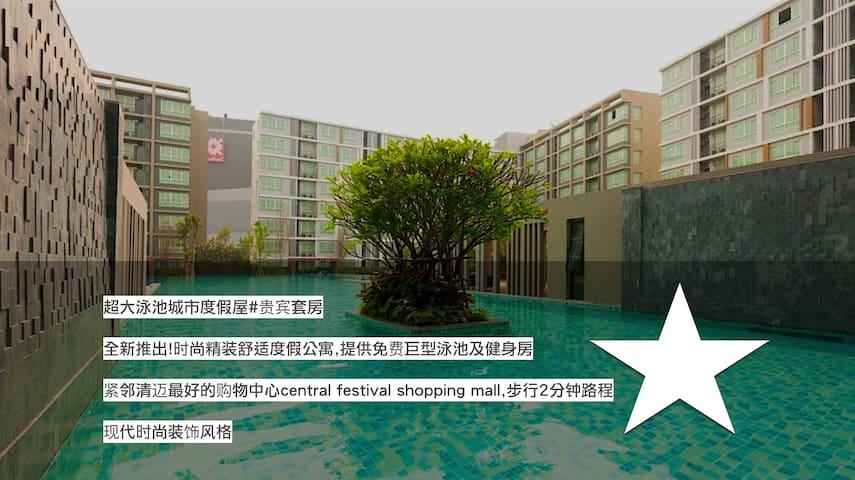 清迈巨大泳池度假公寓