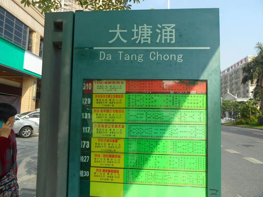 附近公交站