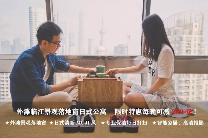 限时特惠!外滩临江景观落地窗公寓,日式清新+投影+智能公寓 - Shanghai - Appartement