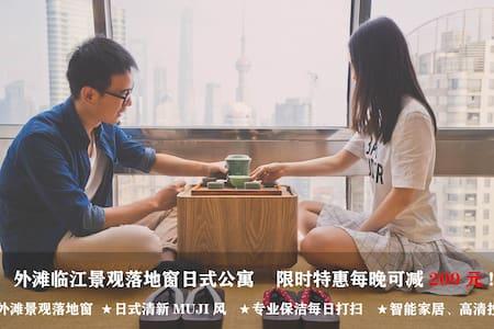 限时特惠!外滩临江景观落地窗公寓,日式清新+投影+智能公寓 - Shanghaï