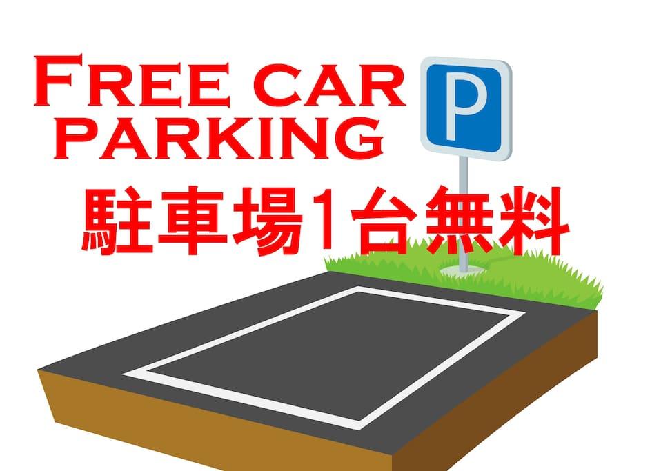無料の専用駐車場1台分あり Free private parking available for 1 car