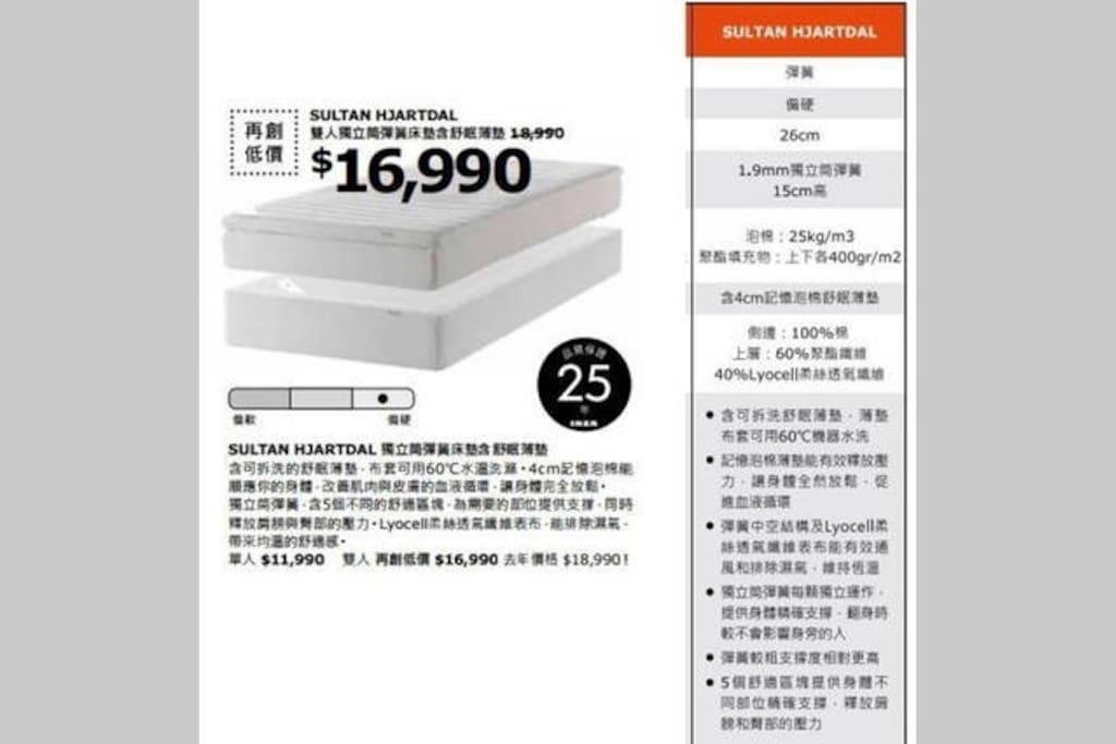 提供IKEA頂級床墊