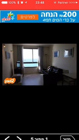 Vacation on the beach - Haifa - Condominium