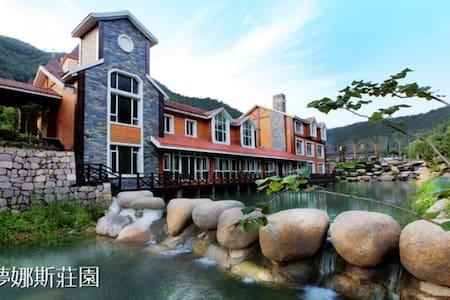 拥有足球场、红酒博物馆、华东第一酒窖、国际马术马场的城堡庄园 - Hangzhou Shi - Schloss