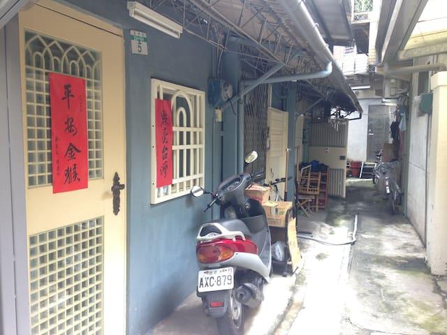 台北巷弄裡的老平房,位於台北師大分部〔師大公館校區〕圍牆外的巷弄裡,安靜,交通便利。近汀州路和公館。 - Wenshan District - Casa