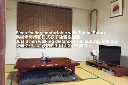 Cozy Apartment「Japanese Style」403