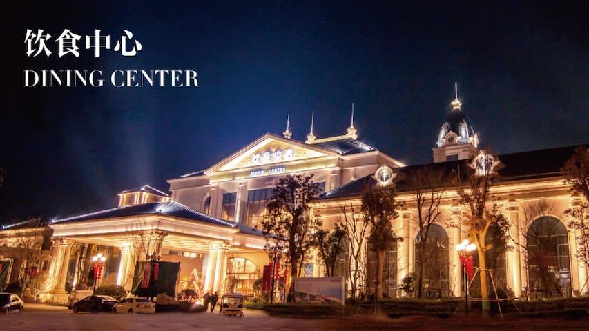 """饮食中心:招牌淮扬菜、特色""""锅""""传奇、经典粤菜等各具风情的精致菜肴,配以周到的服务、精湛的表演,给宾客带来视觉、听觉、味觉全方位的美食体验。"""