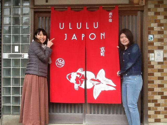 ululu japon/ Japanese-House  room A  TWIN-TRIPPLE